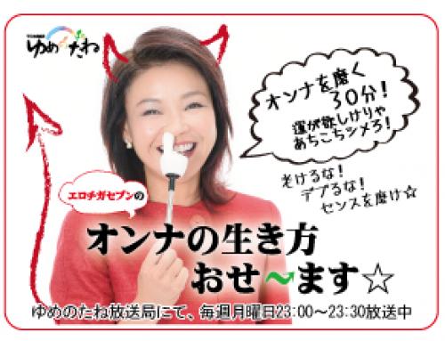 2千万円稼げる講師になる方法おせ〜ます☆