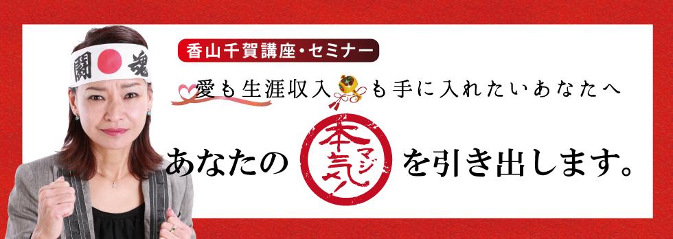 香山千賀公式サイト
