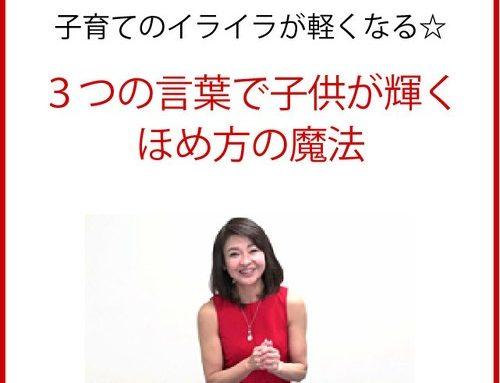 【オンラインセミナー】3つの言葉で子供が輝く☆ ほめ方の魔法!