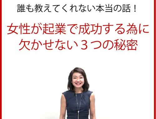 【オンラインセミナー】女性が起業で成功するために欠かせない3つの秘密
