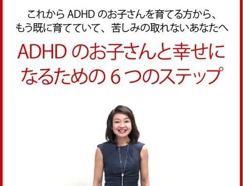 【オンラインセミナー】ADHDのお子さんと幸せになるための6つのステップ