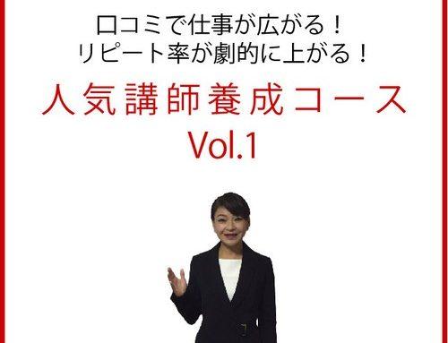 【オンラインセミナー】人気講師養成コースVol.1